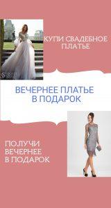 Купи свадебное платье и получи вечернее в подарок!